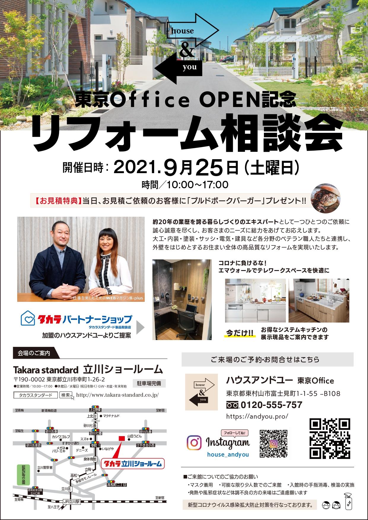 【9/25 イベント開催】リフォーム相談会にぜひお越しください