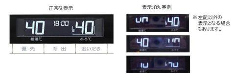 製品に関する大切なお知らせ     メーカーリコール情報<br><br>給湯機器用浴室リモコン「RC-D1**シリーズ」の無償修理について<br>平素はノーリツ製品をご愛用いただき、誠にありがとうございます。<br>このたび、ノーリツが2014年3月から製造・販売いたしました給湯機器用浴室リモコンRC-D1**シリーズの一部におきまして、表示の一部もしくはすべてが消える不具合事象が発生しています。<br>【不具合事象】<br>浴室リモコンの表示の一部もしくはすべての表示が消える事象です。<br>尚、本事象は浴室リモコンの表示のみの不具合であり、リモコンの動作および台所リモコンの表示には影響しません。<br>リモコンの表示上の不具合のため、機器の動作に関しては問題はありませんので、機器は安心してご使用いただけます。<br>リモコンに下記事例のような表示消えなどの発生がないお客さまは安心してご使用いただけます。<br>【不具合事象】<br>【お願い】<br>当該リモコンにおいて上記のような表示部の不具合が発生したお客さまには、お手数、ご不便をおかけしますが下記のフリーダイヤルまでご連絡いただき、修理のご依頼をしていただけますようお願いします。<br>当社担当者が不具合事象を確認の上、リモコンを無償交換させていただきます。<br>ご依頼を頂いてから、お伺いに時間の掛かる場合がありますが、機能上の問題はありませんのでご了承のほど宜しくお願いします。<br>【対象リモコン名】<br>【対象リモコン名】<br>対象リモコン名 参考(当該リモコンが接続されている給湯機器)<br>RC-D101S、RC-D101SE<br>RC-D101S-FCN、RC-D101SE-FCN<br>RC-D101SE-H-FCN<br>RC-D101SP、RC-D101SPE<br>RC-D101SP-FCN 、RC-D101SPE-FCN<br>RC-D109S、RC-D109SE<br>RC-D109S-FCN<br>RC-D109SP、RC-D109SPE<br>RC-D121S、RC-D123SE<br>RC-D161S、RC-D161SE<br>RC-D161S-FCN、RC-D161SE-FCN<br>RC-D161SPE ガス温水暖房付ふろ給湯器 GTH-C47・48・49・50・51シリーズ<br>GTH-CV50・51シリーズ<br>GTH-CP48・50・51シリーズ<br>GTH-44・45シリーズ<br>ガスふろ給湯器 GT-C52・63シリーズ<br>GT-CV52・63シリーズ<br>GT-CP52・63シリーズ<br>GRQ-C52シリーズ<br>GT-50シリーズ<br>GRQ-50シリーズ<br>SRT-C52シリーズ<br>HCT-C52シリーズ<br>HCT-50シリーズ<br>石油給湯機付ふろがま OTQ-C4704(CG4704)シリーズ<br>OTQ-4704シリーズ<br>HCTQ-C4704シリーズ<br>HCTQ-4704シリーズ<br>【対象販売期間】<br>2014年3月~2016年7月<br>お問い合わせ窓口<br>ノーリツコンタクトセンター<br>0120-911-026<br>通話料無料<br>※ 携帯電話からのお問い合わせ<br>0570-064-910<br>(通話料がかかります)<br>365日24時間受付 ※修理訪問は日中、地域により休日あり<br>※リモコン表示不具合に関するお問い合わせ(音声ガイダンス)「1」<br>【点検の際お預かりする個人情報の取扱いについて】<br>ご登録いただいた個人情報はお客さまとの連絡および、訪問点検のためのみに使用いたします。<br>当社での個人情報の取扱いの詳細につきましては「個人情報の取扱いについて」をご覧ください。<br>お客さまがご自身の個人情報の訂正・利用停止を希望される場合には、下記に記載している【お問い合わせ先】にご連絡をお願いいたします。<br>当社でお預かりしているお客さまの個人情報の開示、訂正、利用停止のお申し込み方法はこちらをご確認ください。<br>個人情報についてのお問い合わせ先<br>〒650-0033 神戸市中央区江戸町93 栄光ビル 株式会社 ノーリツ 総務法務部 個人情報担当<br>電話番号:078-391-3361 受付時間:平日9:00~17:00